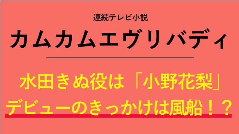 『カムカムエヴリバディ』水田きぬ役は小野花梨!デビューのきっかけは風船!?