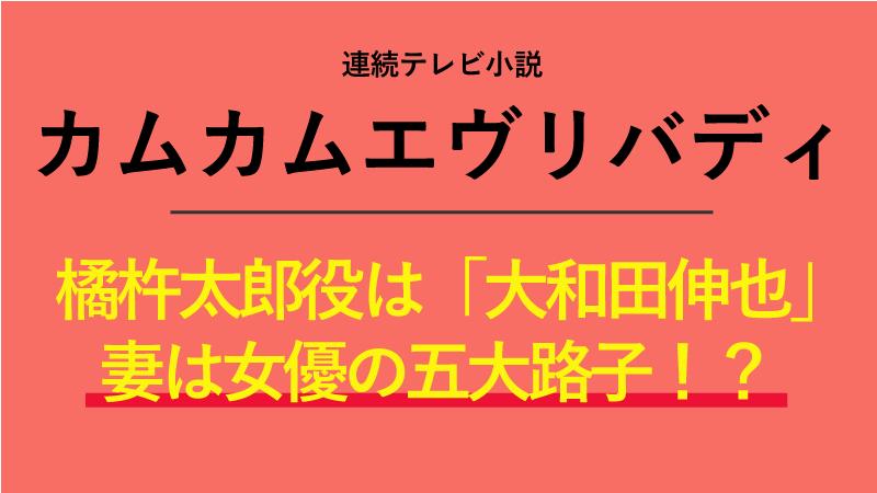 『カムカムエヴリバディ』橘杵太郎役は大和田伸也!妻は女優の五大路子!?