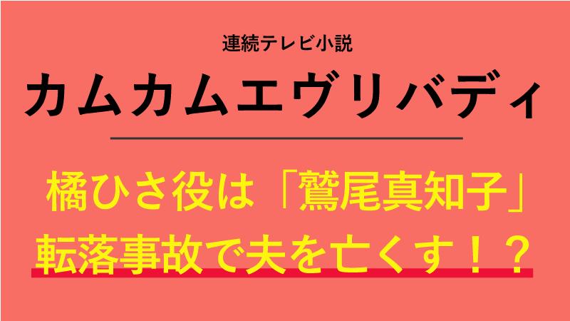 『カムカムエヴリバディ』橘ひさ役は鷲尾真知子!転落事故で夫を亡くす!?