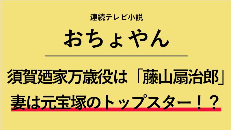 『おちょやん』須賀廼家万歳役は藤山扇治郎!妻は元宝塚のトップスター!?