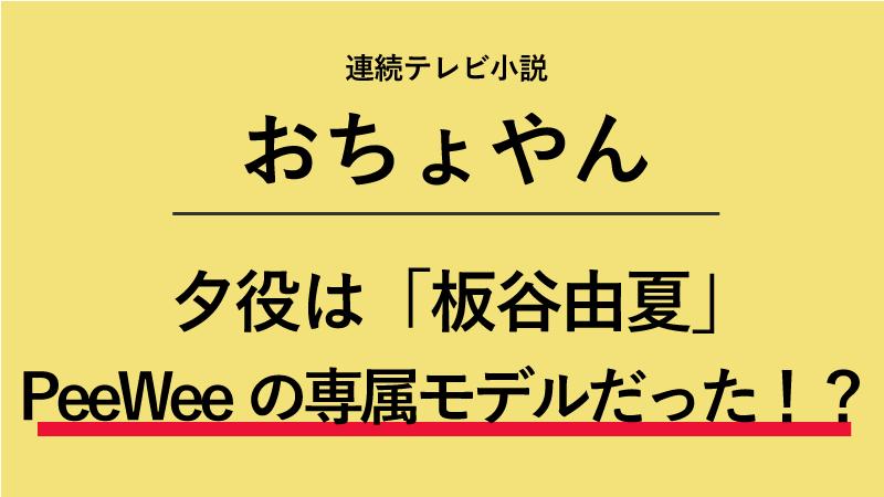 『おちょやん』夕役は板谷由夏!PeeWeeの専属モデルだった!?