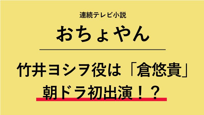 『おちょやん』竹井ヨシヲ役は倉悠貴!朝ドラ初出演!?
