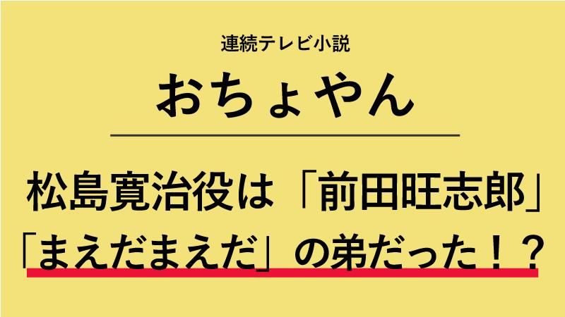 『おちょやん』松島寛治役は前田旺志郎!「まえだまえだ」の弟だった!?