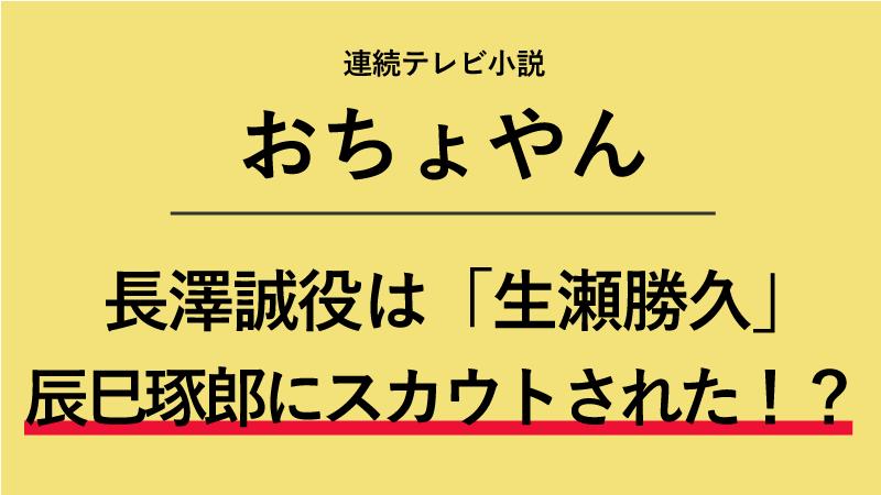 『おちょやん』長澤誠役は生瀬勝久!辰巳琢郎にスカウトされた!?
