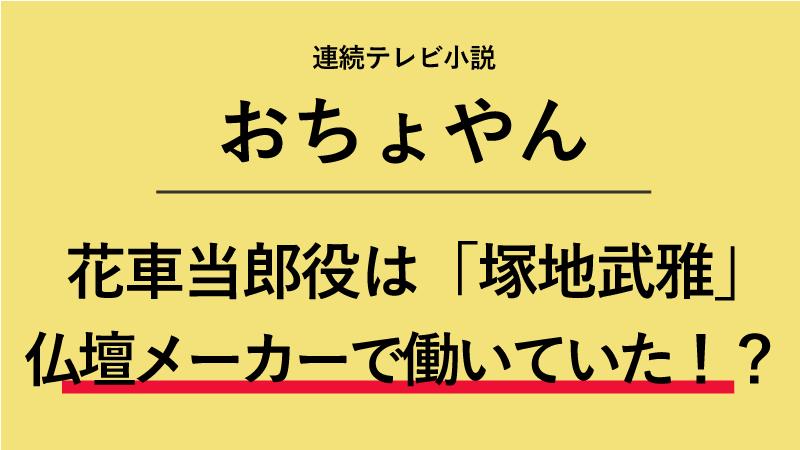 『おちょやん』花車当郎役は塚地武雅!仏壇メーカーで働いていた!?