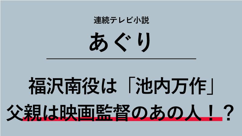 『あぐり』福沢南役は池内万作!芸能一家で父親は映画監督のあの人!?