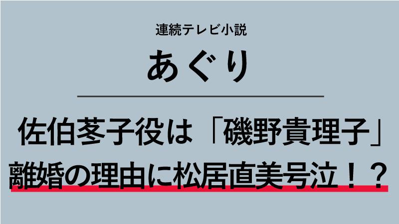 『あぐり』佐伯苳子役は磯野貴理子!離婚の理由に松居直美号泣!?