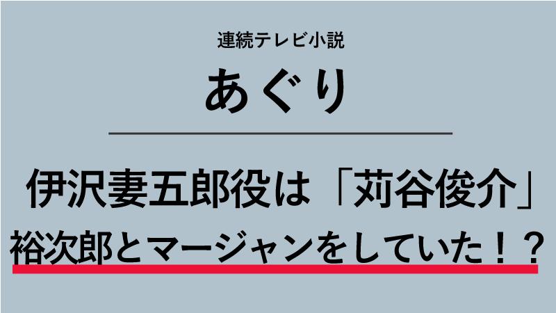 『あぐり』伊沢妻五郎役は苅谷俊介!石原裕次郎とマージャンをしていた!?