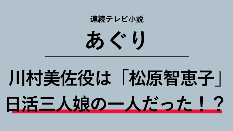 『あぐり』川村美佐役は松原智恵子!日活三人娘の一人だった!?