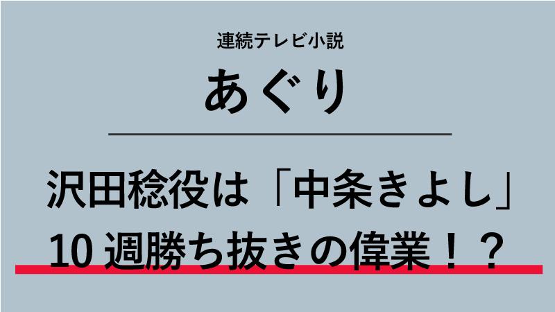 『あぐり』沢田稔役は中条きよし!全日本歌謡選手権で10週連続勝ち抜き!?