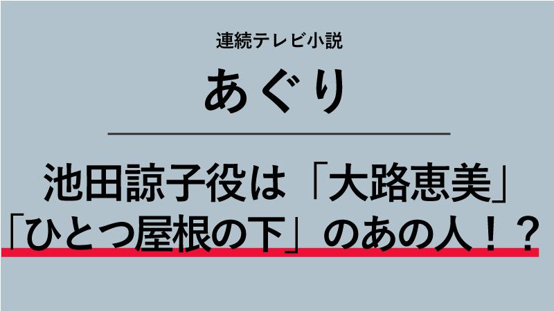『あぐり』池田諒子役は大路恵美!ドラマ「ひとつ屋根の下」のあの人だった!?