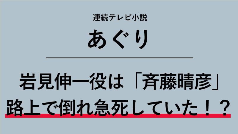 『あぐり』岩見伸一役は斉藤晴彦!路上で倒れ急死していた!?