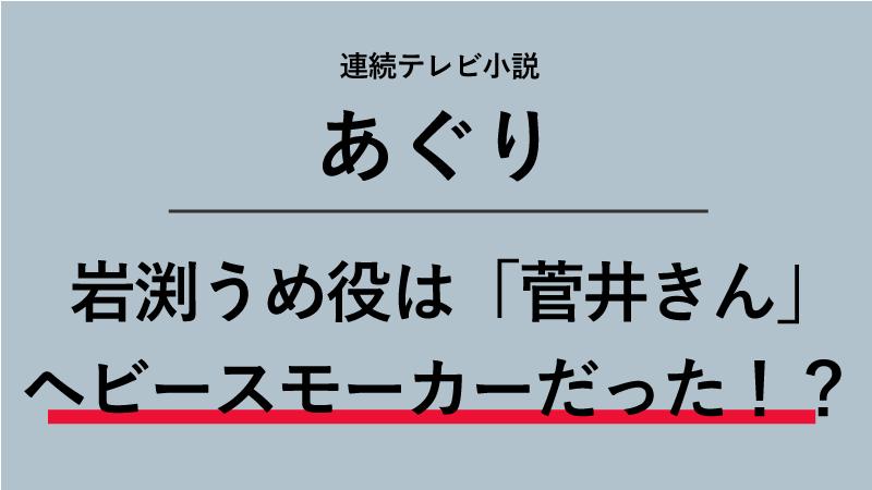 『あぐり』岩渕うめ役は菅井きん!煙草命のヘビースモーカーだった!?