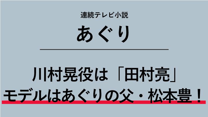 『あぐり』川村晃役は田村亮!モデルはあぐりの父・松本豊!