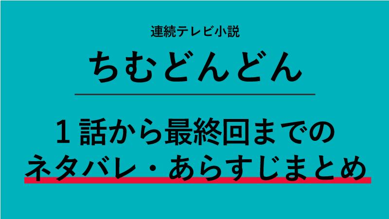 朝ドラ『ちむどんどん』のネタバレまとめ!あらすじを最終回まで全話紹介!