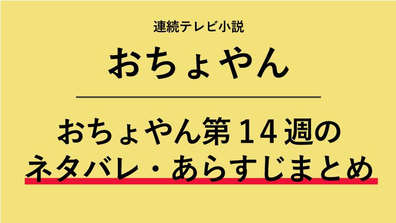 おちょやん第14週のネタバレあらすじ!兄弟喧嘩(げんか)