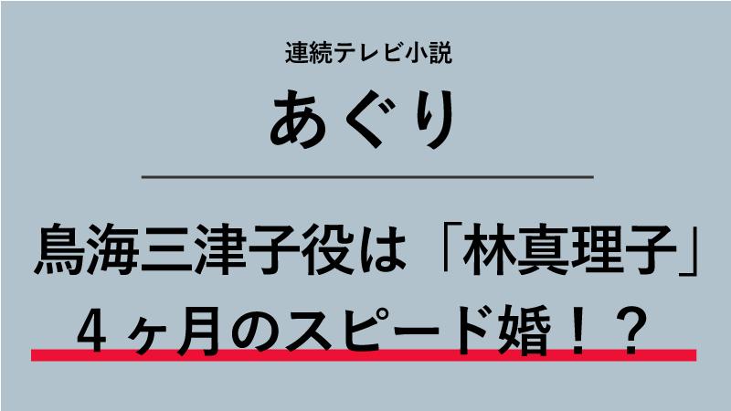『あぐり』鳥海三津子役は林真理子!お見合いから4ヶ月のスピード婚!?