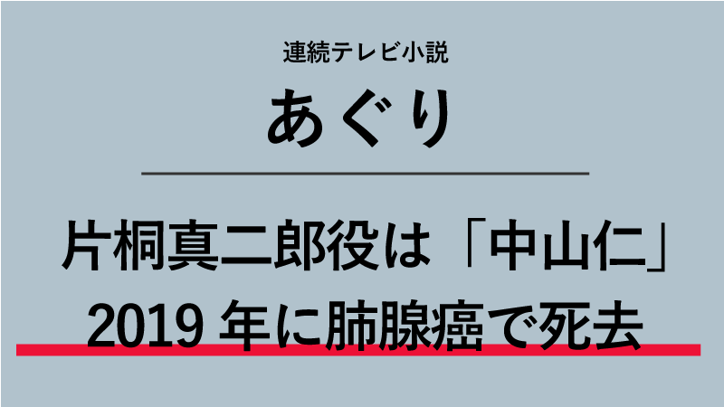 『あぐり』片桐真二郎役は中山仁!2019年に肺腺癌で死去