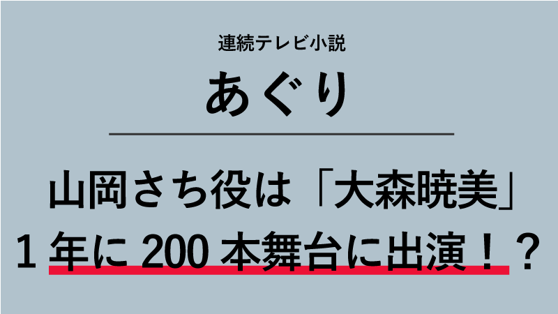 『あぐり』山岡さち役は大森暁美!1年に200本もの舞台に出演していた!?