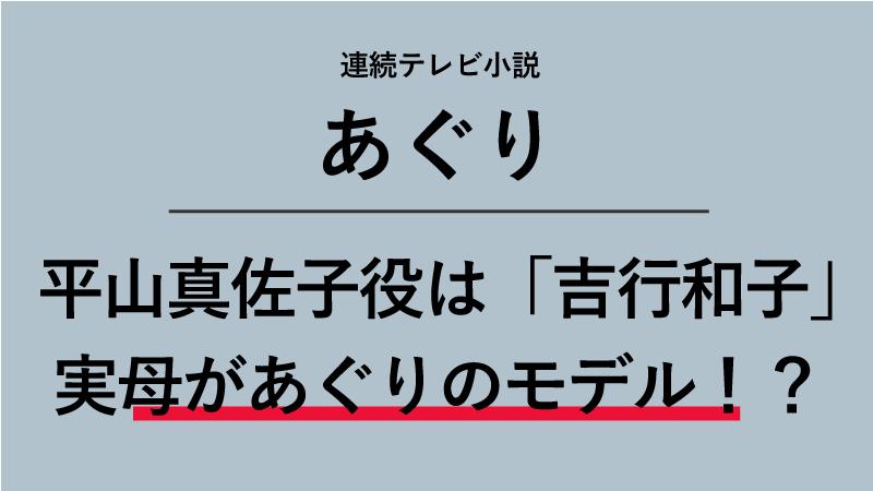『あぐり』平山真佐子役は吉行和子!実母があぐりのモデルの吉行あぐり!