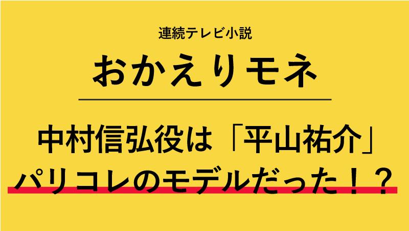 『おかえりモネ』中村信弘役は平山祐介!パリコレのモデルだった!?