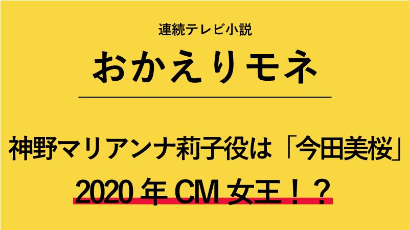 『おかえりモネ』神野マリアンナ莉子役は今田美桜!2020年CM女王!?