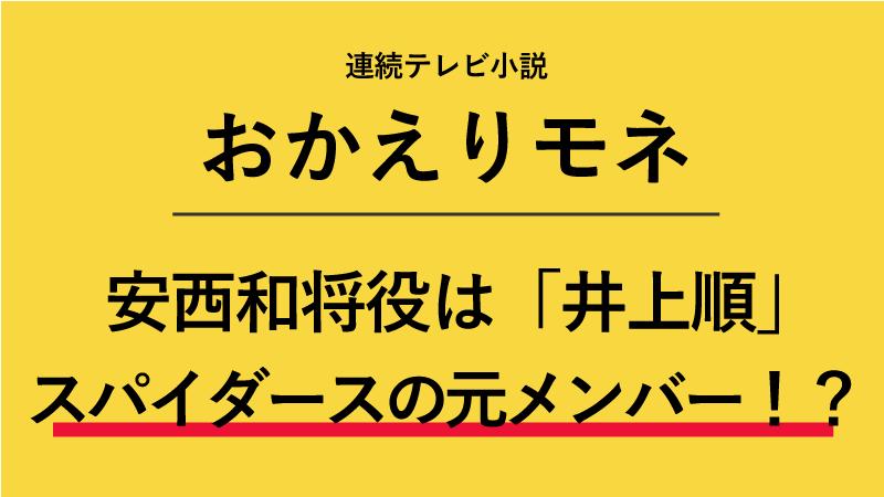『おかえりモネ』安西和将役は井上順!スパイダースの元メンバーだった!?