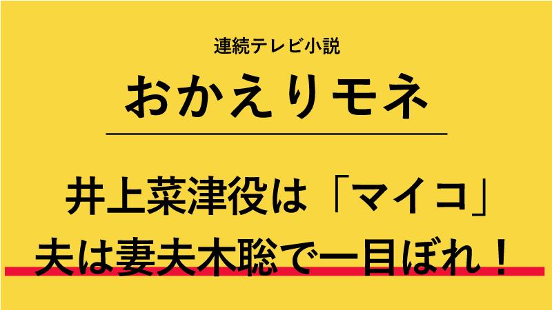 『おかえりモネ』井上菜津役はマイコ!夫は妻夫木聡で一目ぼれ!?