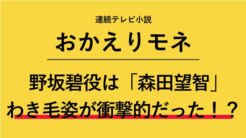 野坂碧役は森田望智!わき毛姿が衝撃的だった!?