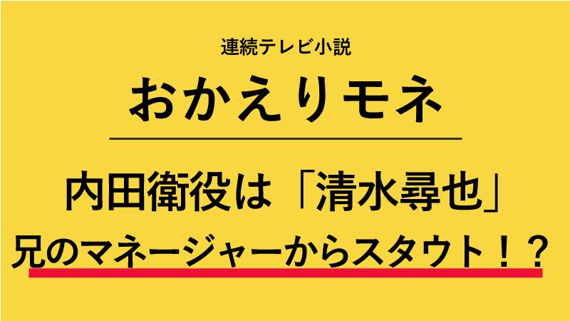 『おかえりモネ』内田衛役は清水尋也!兄のマネージャーからスタウト!?