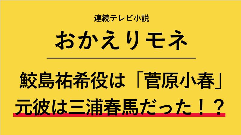 『おかえりモネ』鮫島祐希役は菅原小春!元彼は三浦春馬だった!?