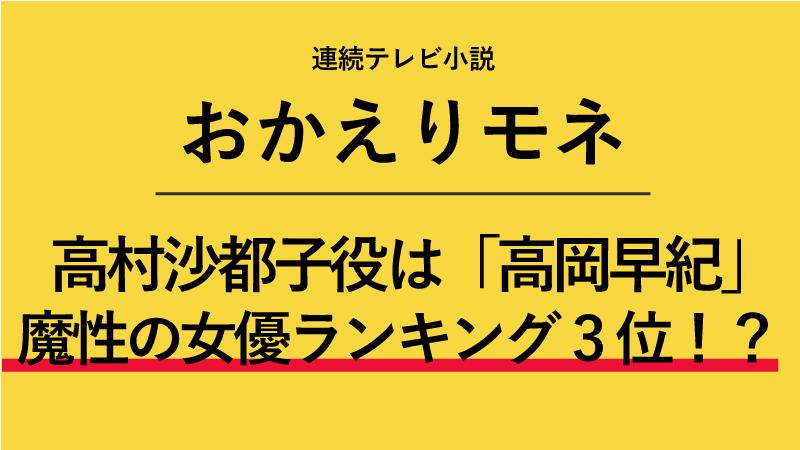 『おかえりモネ』高村沙都子役は高岡早紀!魔性の女優ランキング3位!?