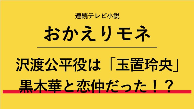 『おかえりモネ』沢渡公平役は玉置玲央!黒木華と恋仲だった!?