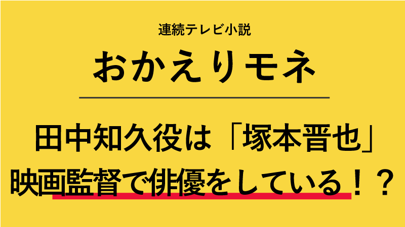 『おかえりモネ』田中知久役は塚本晋也!映画監督で俳優をしている!?