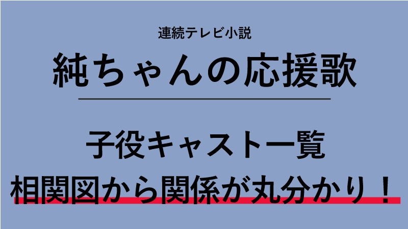 『純ちゃんの応援歌』に出演する子役キャストを男の子と女の子に分けて紹介