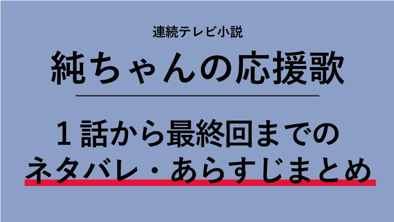 「純ちゃんの応援歌」のネタバレ!あらすじを最終回まで全151話紹介!