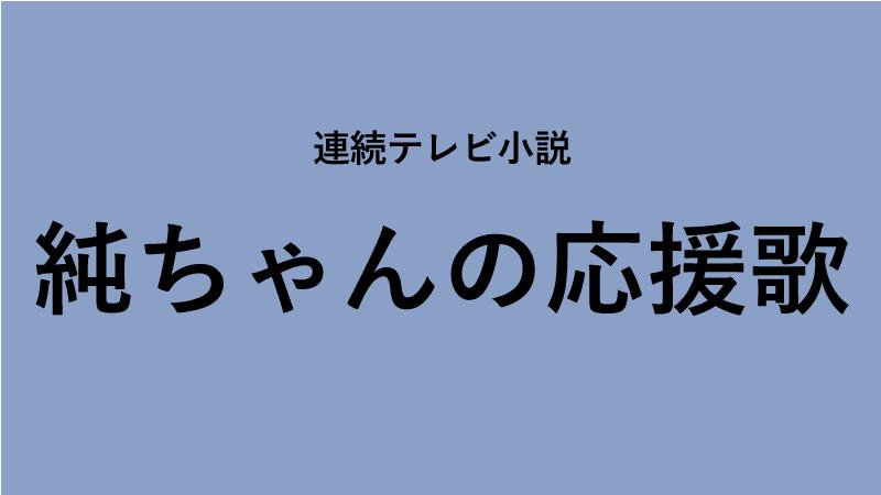 朝ドラ『純ちゃんの応援歌』