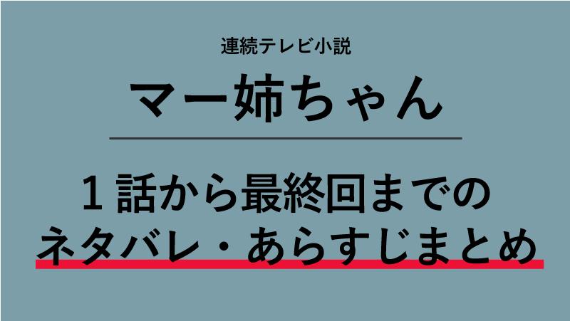 「マー姉ちゃん」のネタバレ!あらすじを最終回まで全156話紹介!
